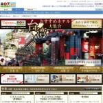 台湾観光協会×楽天トラベル共同企画で無料宿泊プレゼント実施中