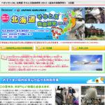 ベネッセ×JAL 2013夏休み北海道そらとぶ自由研究