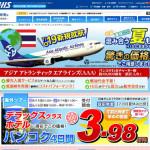 H.I.S成田-バンコク燃油サーチャージなし格安チャーターが7/19就航開始