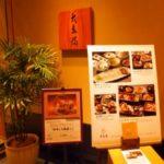 「大志満」横浜みなとみらい店の平日ランチ