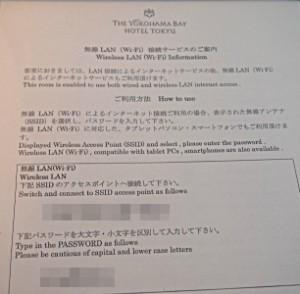 横浜ベイホテル東急WiFi