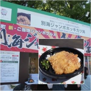 別海ジャンボホッキカツ丼