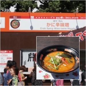 HOKKAIDOラーメン祭り2013