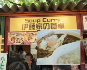 伊藤家の食卓スープカレー