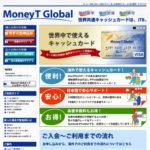 海外ATMで現地通貨を引き出せる「MoneyT Global」口座管理手数料が無料に