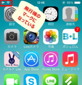iPhone5S機内モード