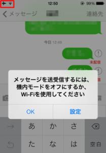 iPhone5S機内モードSMS