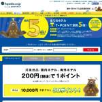 Expedia-Tポイント5倍