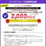 H.I.S.割引2000円クーポン