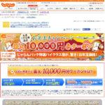JALじゃらんパック予約で先着1万名に最大10,000円クーポン配布中
