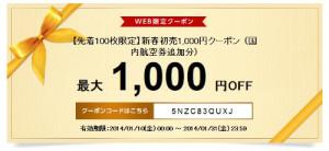 DeNA割引クーポンコード1,000円