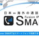 旅行でauのiPhone5Sを上手に使う方法その2 – 海外から安い料金で電話をかける