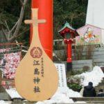 冬の江ノ島散歩で江島神社をお参り
