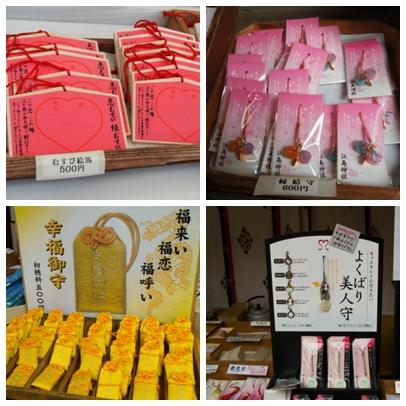江島神社のお守り