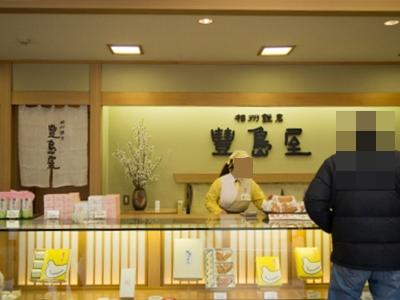 鎌倉豊島屋本店