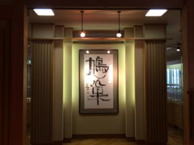 鎌倉豊島屋本店鳩巣