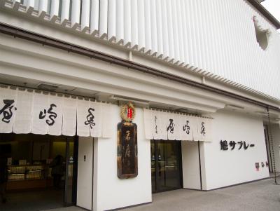 鎌倉豊島屋