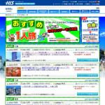 海外一人旅応援プラン「H.I.S」現地支店24時間日本語サポートつき