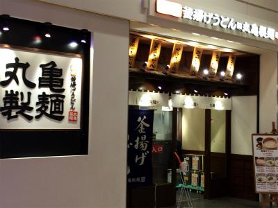 羽田空港「丸亀製麺」