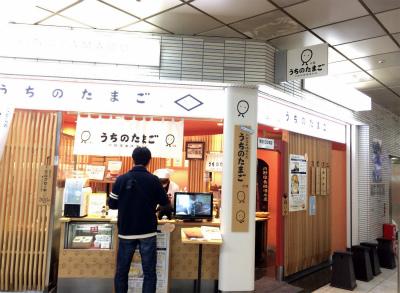 羽田空港「うちのたまご」