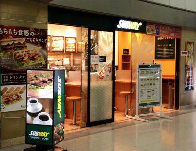 羽田空港「サブウェイ」