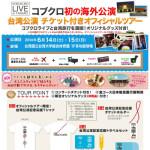コブクロ台湾コンサート!チケット付きオフィシャルツアー受付開始