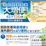 羽田国際線増便