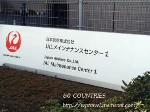 JALメンテナンスセンター