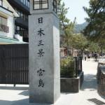 パワースポット宮島を歩く(厳島神社&大願寺)