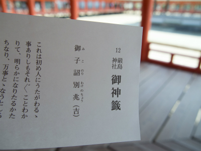 厳島神社おみくじ