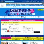 H.I.S.年に一度のビッグセール「2014 SUPER SUMMER SALE」