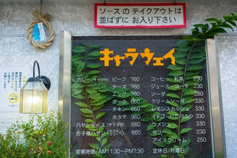 鎌倉キャラウェイ