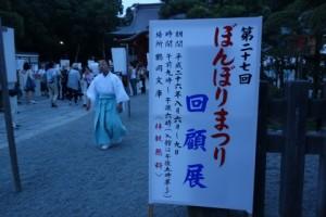 鎌倉ぼんぼり祭2014