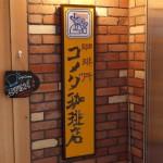 「コメダ珈琲店」が鎌倉小町通りにオープン!