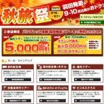 H.I.S.秋旅祭9・10月出発の羽田発着旅行が特別価格
