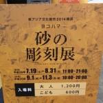 東アジア文化都市2014横浜「砂の彫刻展」に行ってきました