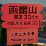 函館一人旅PART4-函館山からの景色