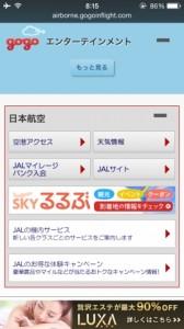 JAL SKY NEXT WiFi