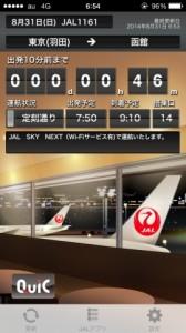 JALスマホアプリ