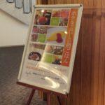 朝食のおいしいホテル2014で全国第5位!「函館国際ホテル」