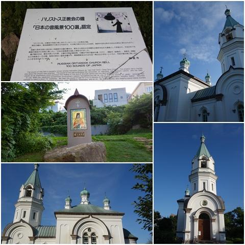 聖ハリストス正教会
