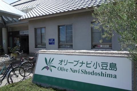 オリーブナビ小豆島