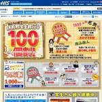 H.I.S.学生限定!オンラインクーポン「うぇぶ割」でツアーが1,000円OFF