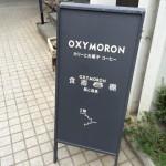 鎌倉小町通りのアジアン風カフェ「OXYMORON(オクシモロン)」