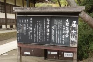 円覚寺座禅会