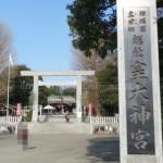 皇大神宮(烏森神社)へ初詣に行ってきた