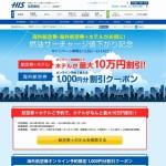H.I.S.燃油サーチャージ値下がり記念で1,000円分割引きクーポンを配布中