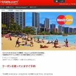 Masterカード決済限定!Hotels.comクーポン利用で12%OFF