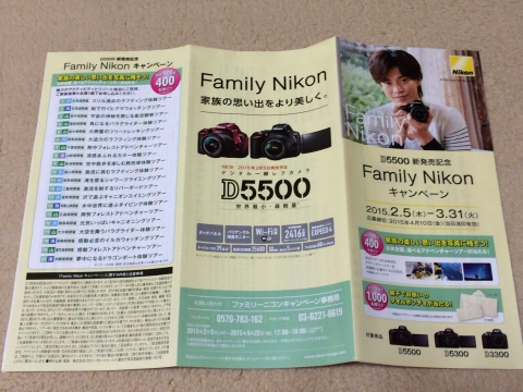 Family Nikonキャンペーン