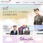 韓国大特価!アシアナ航空日本就航25周年記念